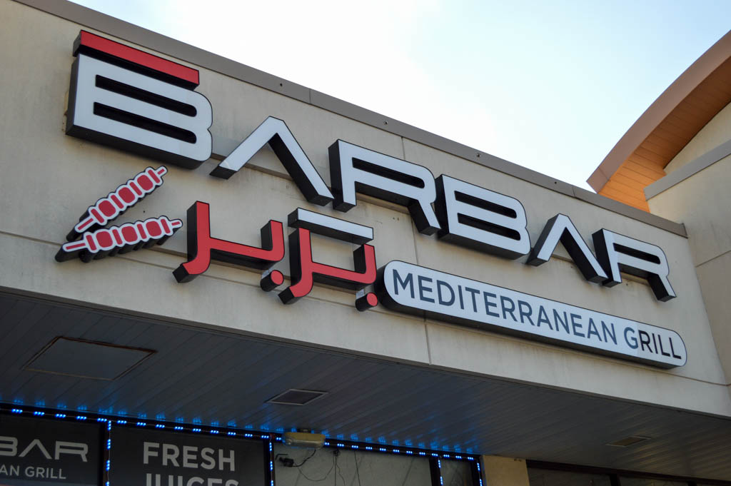 Barbar Mediteranean Grill Good Eats Houston Texas Local Mike Puckett GW-1